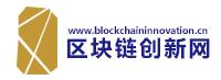 区块链创新网