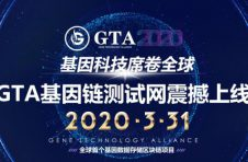 GTA重磅官宣:基因科技席卷全球,GTA基因链测试网震撼上线