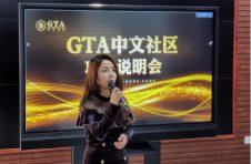 站在未来看未来,GTA基因链开创区块链3.0新时代
